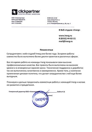 Отзыв агенство Inerg